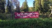 посёлок НИИ Радио , Минское ш. 30 км от МКАД